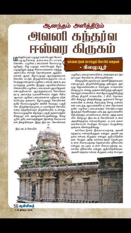 Aanmigam Palan Magazine screenshot-3