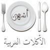 اشهى الاكلات العربية
