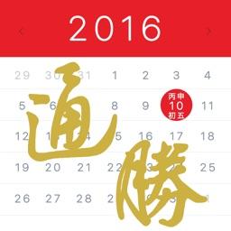 Joey Yap's iProTongShu 2016