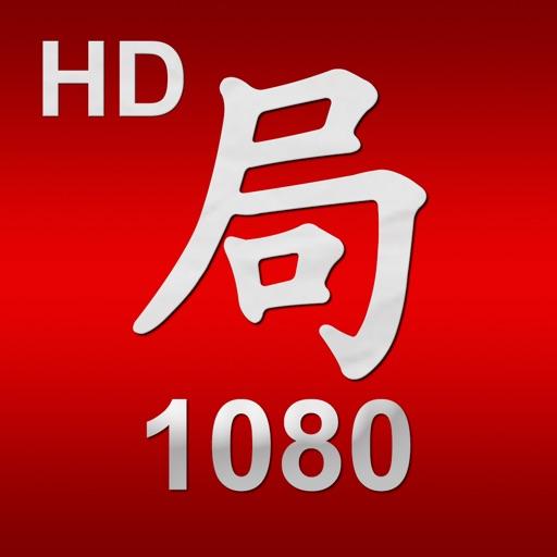 Qi Men Dun Jia 1080Ju HD