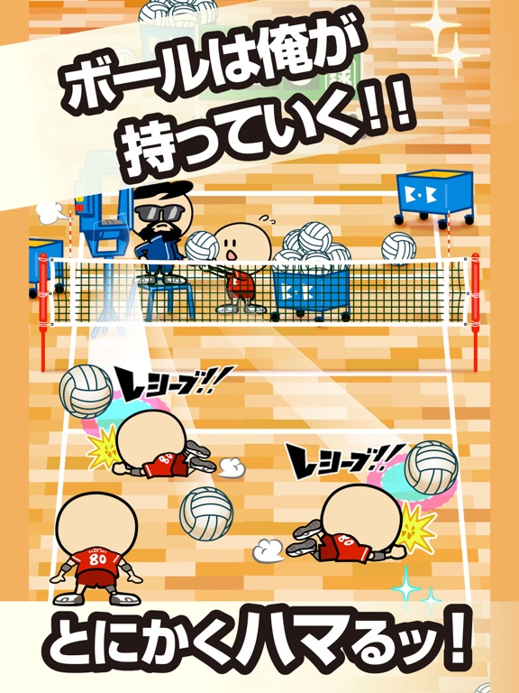 ガンバレ!バレーボール部 - 人気の暇つぶしミニゲーム!のおすすめ画像3