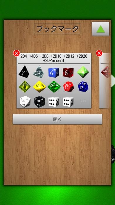ダイスふる 【モーションセンサーで動く3Dサイコロ】のスクリーンショット5