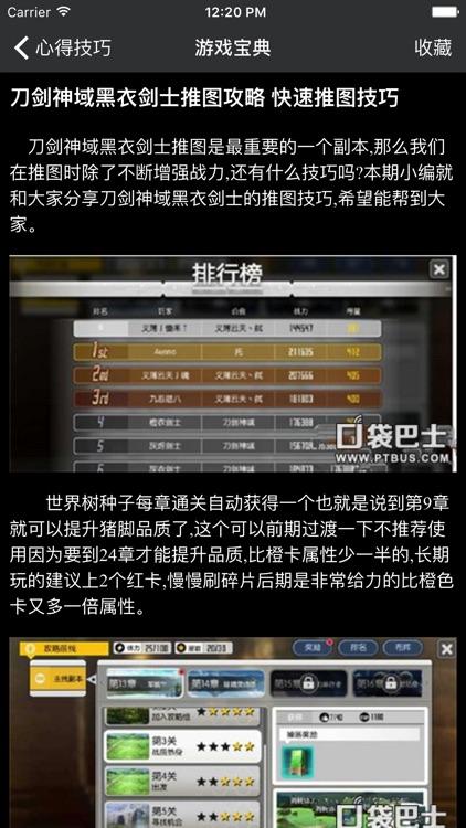 超级攻略 For 刀剑神域黑衣剑士 刀剑神域ol 黑衣剑士 screenshot-4