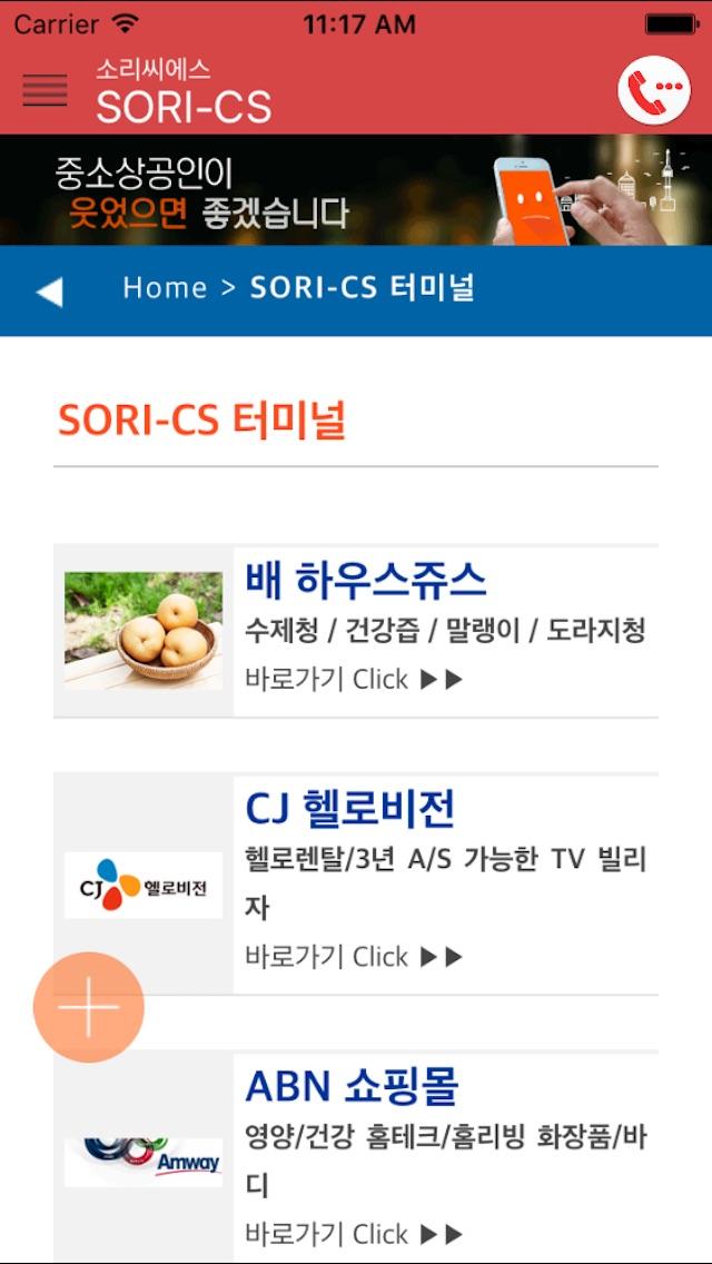 SORI-CS for Windows