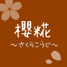 櫻糀~さくらこうじ