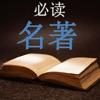 文学阅读器 - 免费无广告的世界经典文学名著精选