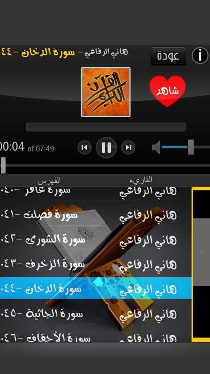 الشيخ هاني الرفاعي القرآن الكريم Al Quran Al Karim screenshot-3