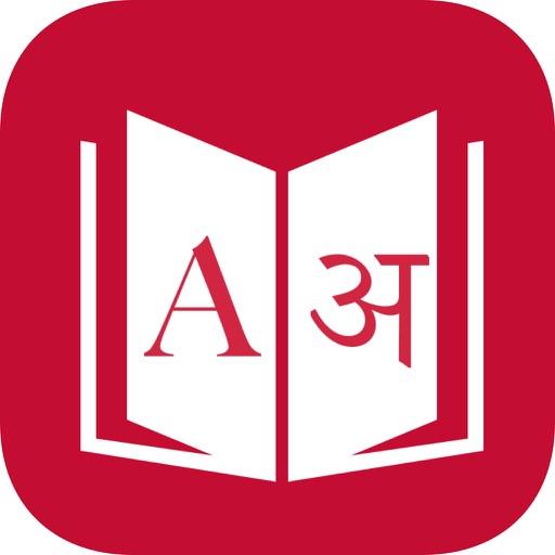 English To Hindi Dictionary - Offline Dictionary