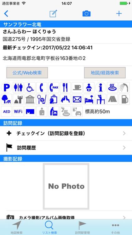Road Station Navigation in Japan