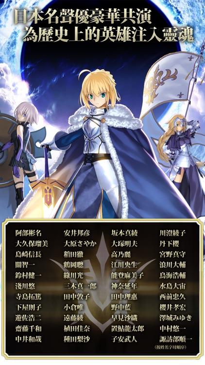 Fate/Grand Order screenshot-4
