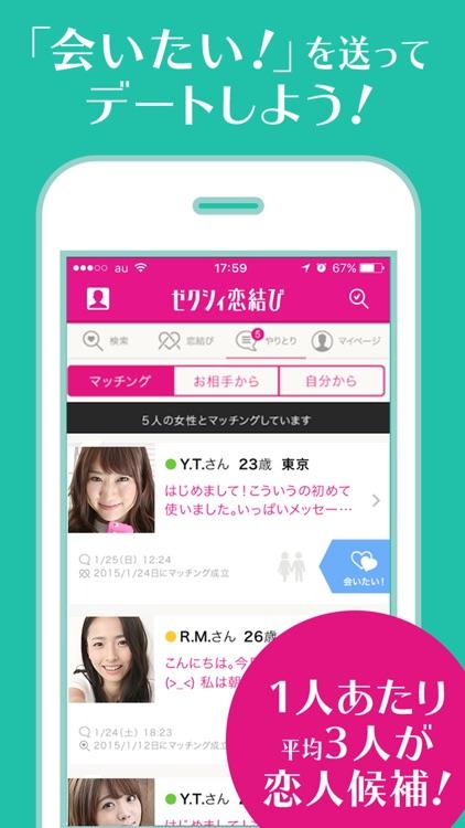 ゼクシィ恋結び 婚活・恋活・出会い恋愛アプリ screenshot-3