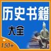 中外 历史 书籍大全[150+]