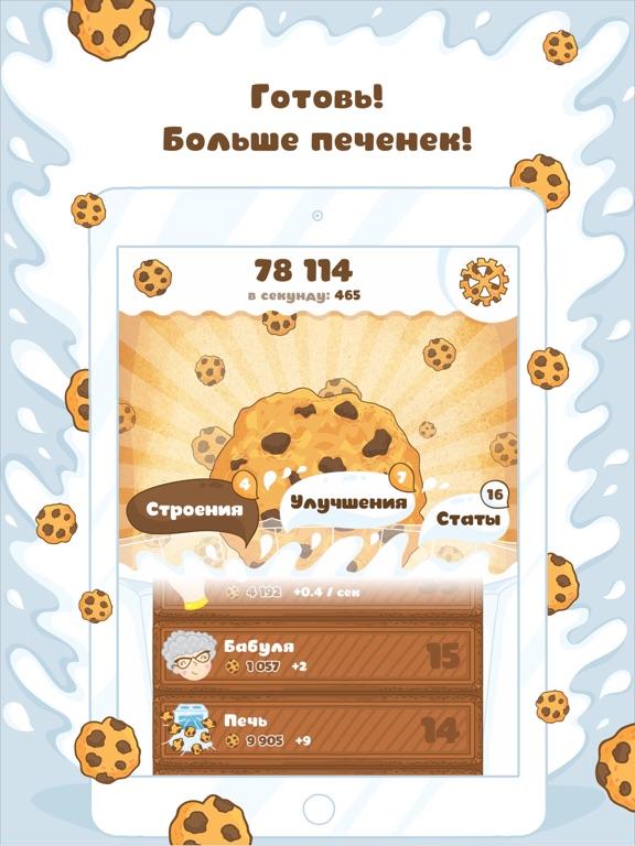 Печеньки! Скриншоты7