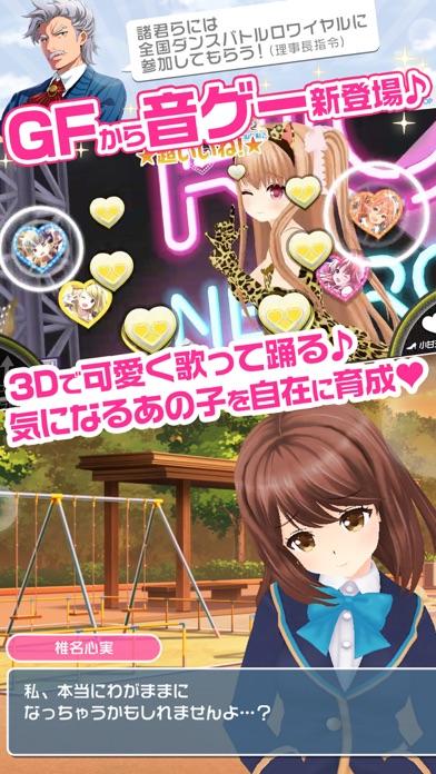 ガールフレンド(おんぷ)のスクリーンショット3