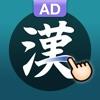 漢字筆順Q - Japanese Kanji Stroke Order AD