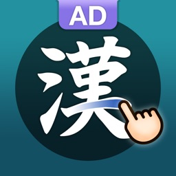 KanjiQ - Japanese Kanji Stroke Order Free