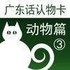 广东话认物卡3:动物篇-冬泉粤语系列