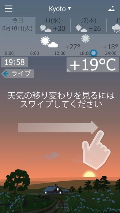 YoWindow 天候 screenshot1
