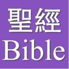 Church+Bible/教會+聖經 (增強版) icon
