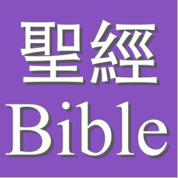 Church+Bible/教會+聖經 (增強版)