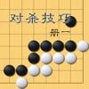 【火】围棋对杀技巧第一册 超级好用 经典讲解