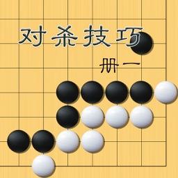 【火】圍棋對殺技巧第壹冊 超級好用 經典講解