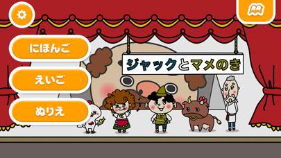 【無料版】ジャックと豆の木   ~ぬりえで遊べる赤ちゃん・子供向けのアニメで動く絵本アプリ:えほんであそぼ!じゃじゃじゃじゃん童謡シリーズのおすすめ画像1