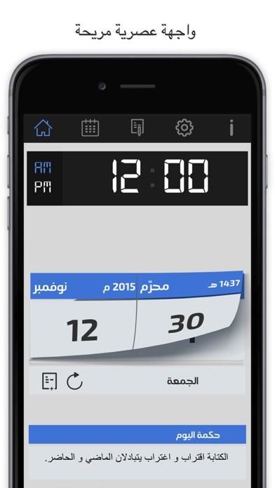 Hijri Reminder - مفكرتي الشخصية screenshot 2
