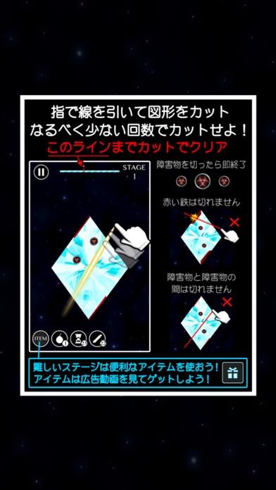 激ムズカットパズル100のスクリーンショット5