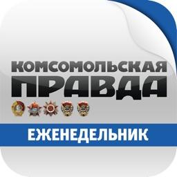 Комсомольская правда. Еженедельник