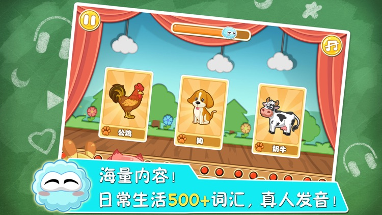 Chinese Joy(爱贝点点通) - Learning Chinese For Kids screenshot-1