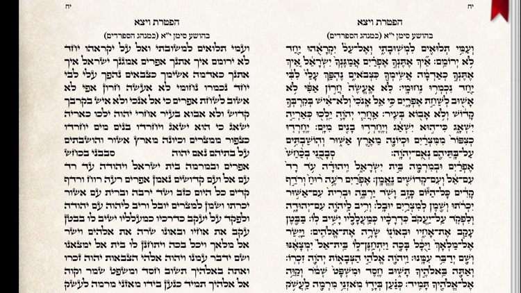 Tikun Korim - תקון קוראים