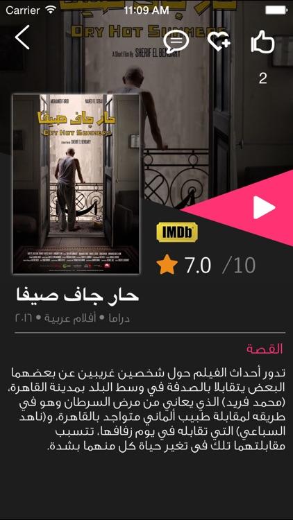 أفلامي بلس screenshot-4