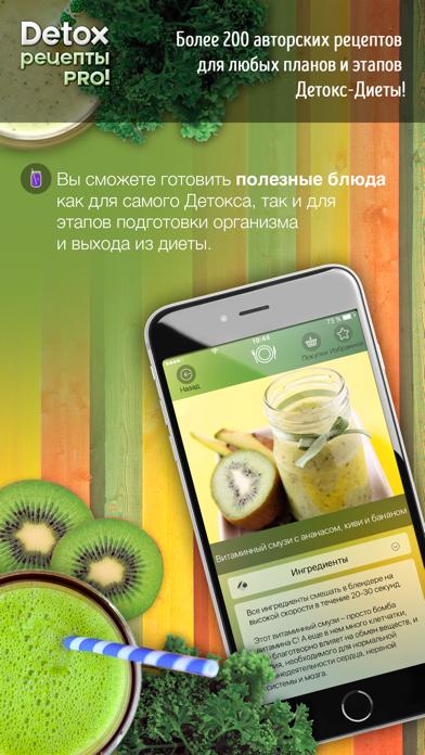 Скриншот №2 к Detox Рецепты Pro! - Смузи Соки Органическая еда Очистка и Оздоровление организма!