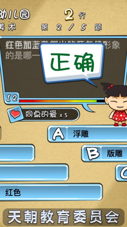 天朝教育委员会 LITE screenshot-4