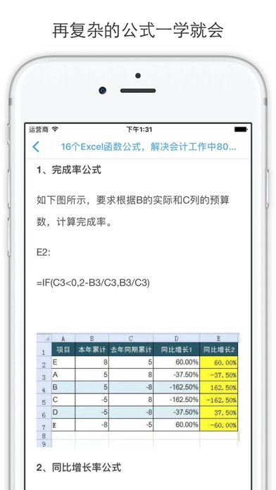 Excel大师 - 简单易懂的教程和公式技巧大全 screenshot two