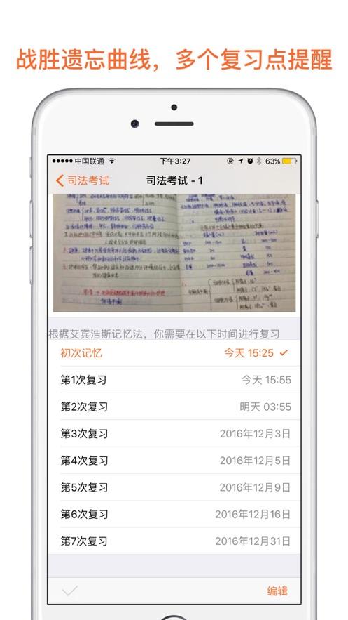 艾宾浩斯记忆法 App 截图