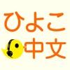 ひよこ中文リスニング