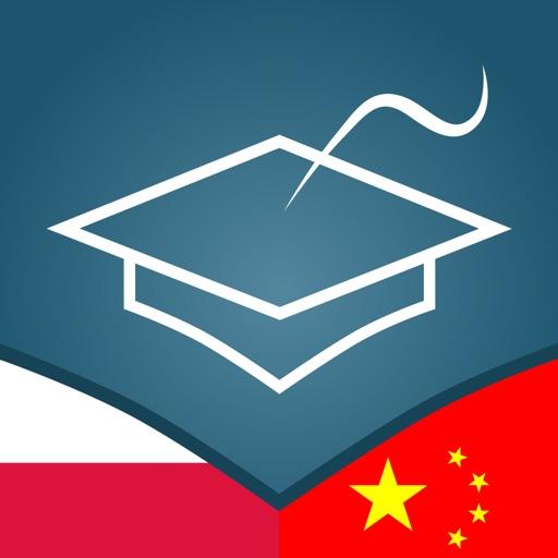 Polish   Chinese - AccelaStudy®