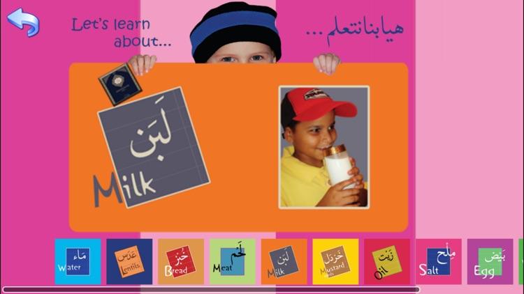 Fi Zilal al-Quran for iPhone LITE screenshot-4