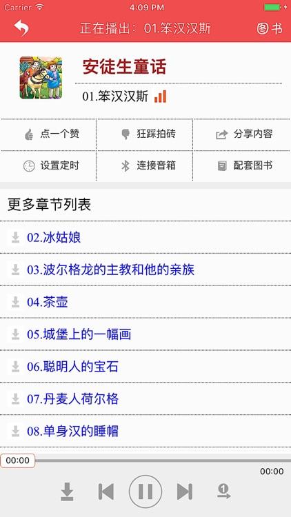 宝宝必听故事 - 必听儿童故事大全 ( 钻石版 ) screenshot-3