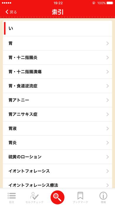 【新赤本】家庭の医学 ScreenShot1