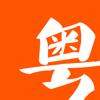 粤菜大全 - 正宗广东菜粤菜菜谱大全