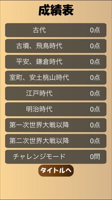 テス勉「歴史」スクリーンショット5