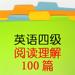 132.阅读理解100篇-英语四级CET-4[2014]