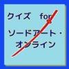 クイズ for ソードアート・オンライン