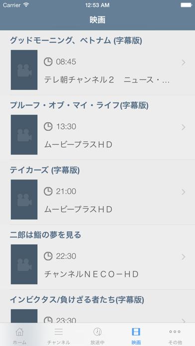 日本のテレビガイド(東京)のおすすめ画像2