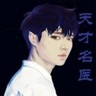 天才名医(全集) icon