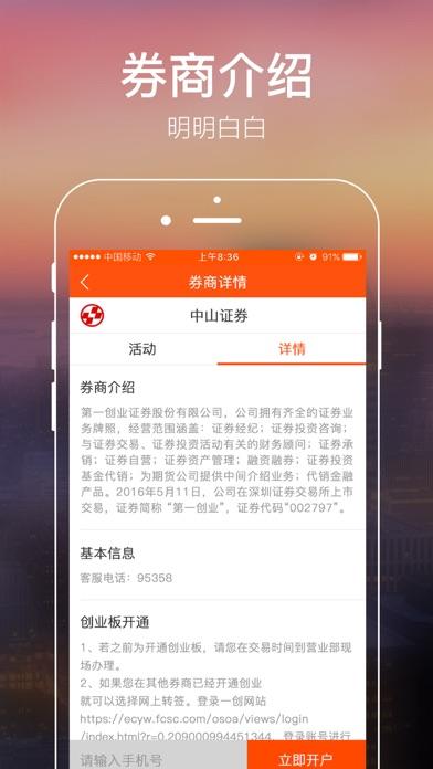 股票开户-免费股票炒股基金证券开户软件 screenshot three