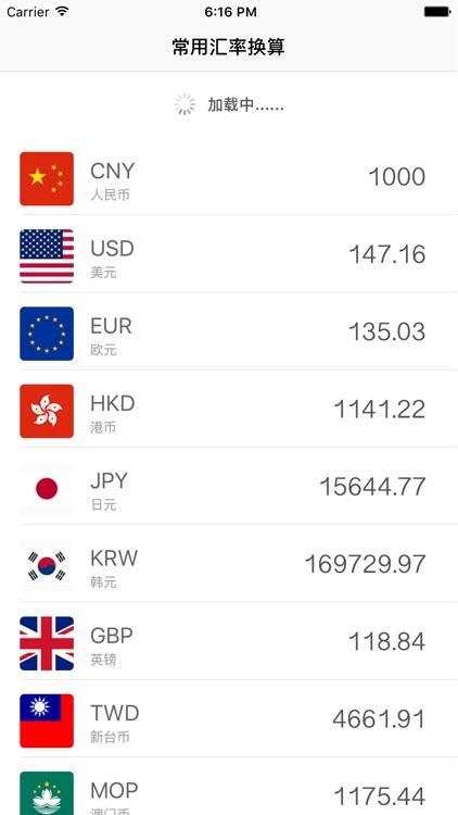 即时汇率专业版-实时汇率查询换算,货币兑换小能手